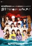 BEYOOOOONDS 2ndシングル発売記念イベント〜激辛Ningenジャナッカター!〜