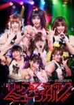 エラバレシ 1st東名阪ワンマンツアー2020-2021 リップスティックミュージカル