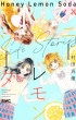 ハニーレモンソーダ Side Stories りぼんマスコットコミックス