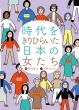 時代をきりひらいた日本の女たち 時代をきりひらいた日本の女たち