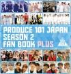 PRODUCE 101 JAPAN練習生