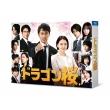 ドラゴン桜(2021年版)ディレクターズカット版 DVD BOX