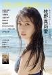 アップ トゥ ボーイ 2021年 9月号 【表紙:牧野真莉愛 (モーニング娘。'21)】