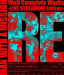 Wolf Complete Works 〜LIVE STREAMING Edition〜 RE (Blu-ray)