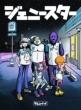 ジェニースター【初回限定盤】(+Blu-ray)