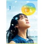 連続テレビ小説 おかえりモネ 完全版 DVD-BOX1 全4枚