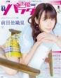 声優パラダイスR vol.44 AKITA DXシリーズ