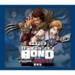 ドラマCD「バディミッションBOND」Extra Episode 〜越境のハスマリー〜 【豪華盤】