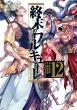 終末のワルキューレ 12 ゼノンコミックス