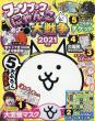 にゃんこ大戦争ファンブック 2 月刊コロコロコミック 2021年 8月号増刊