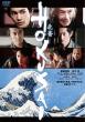 HOKUSAI【DVD】