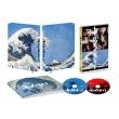 HOKUSAI 豪華版【Blu-ray】