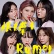 根も葉もRumor 【Type A 初回限定盤】(+DVD)