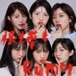 根も葉もRumor 【Type C】(+DVD)