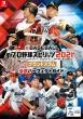 eBASEBALL プロ野球スピリッツ2021 グランドスラム 公式パーフェクトガイド