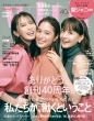with (ウィズ)2021年 10月号 Special edition【表紙:withモデル(広瀬アリス、トリンドル玲奈、宮田聡子)ver.】