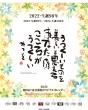 相田みつを / 2022年カレンダー