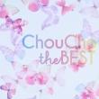 ChouCho 10周年ベストアルバム
