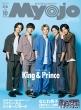 Myojo (ミョウジョウ)2021年 10月号増刊「ちっこいMyojo」【表紙:King & Prince】