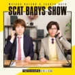 「羽多野渉・佐藤拓也のScat Babys Show!!」ペロフェッショナル〜恋愛の流儀〜