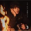 DJCD「普通に津田健次郎」Vol.3