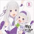 ラジオCD「Re:ゼロから始める異世界ラジオ生活」Vol.9