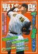 野球太郎 No.040 2021ドラフト直前大特集号 バンブームック