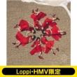 《Loppi・HMV限定 生写真セット付》流れ弾【TYPE-D】(+Blu-ray)