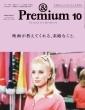 & Premium (アンドプレミアム)2021年 10月号