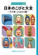日本のこびと大全 川や海・人のまわり編 おでかけポケット図鑑