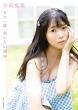 NMB48 安田桃寧 1st写真集 もう一度、会いたい理由。