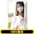 NMB48 安田桃寧 1st写真集 もう一度、会いたい理由。【HMV&BOOKS online限定カバー版】