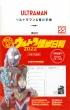 ウルトラマン & ウルトラ怪獣手帳 今日も怪獣日和 2022
