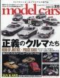 model cars (モデルカーズ)2021年 10月号 Vol.305