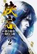 侠客 2 SPコミックス