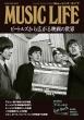 Music Life ビートルズから広がる映画の世界 シンコー・ミュージックmook