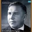 交響曲第2番、交響的舞曲より ニコライ・ゴロワノフ&モスクワ放送交響楽団