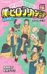 僕のヒーローアカデミア 雄英白書 桜 JUMP j BOOKS