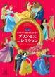 保存版 ディズニー おなはしだいすき プリンセスコレクション ディズニー物語絵本