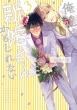 俺達は新婚さんかもしれない3 バンブーコミックス / Qpaコレクション