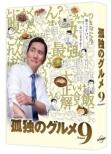 孤独のグルメ Season9 DVD-BOX