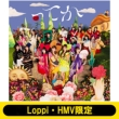 《Loppi・HMV限定 生写真3枚セット付》 ってか 【TYPE-D】(+Blu-ray)