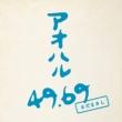 アオハル 49.69【初回生産限定盤】(2CD)