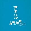 アオハル 49.69 【数量限定生産盤】(2枚組アナログレコード)