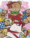 Tank-top of the DVD IV (Blu-ray)
