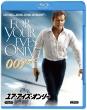 007/ユア・アイズ・オンリー