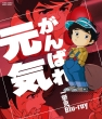Ganbare Genki Ikkyomi Blu-Ray