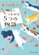 明日へつながる5つの物語 角川文庫
