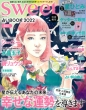 sweet特別編集 占いBOOK 2022 TJMOOK