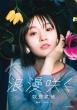 TEAM SHACHI アートブックコレクション 4 咲良菜緒 浪漫咲く